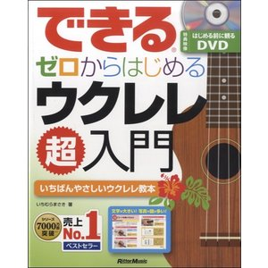 できるゼロからはじめるウクレレ超入門 DVD付き/(ウクレレ教本・曲集 /9784845628124)|sitemusicjapan