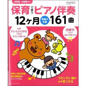 保育で使うピアノ伴奏12ヶ月 現場の定番161曲(幼児保育・子供のうた(リトミック) /9784845632664)