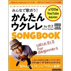 みんなで歌おう! かんたんウクレレSONGBOOK by ガズ(ウクレレ教本・曲集 /9784845633814)|sitemusicjapan