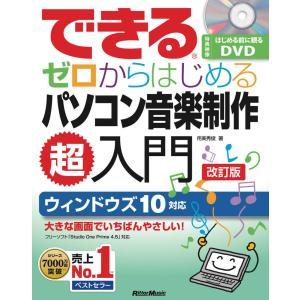できる ゼロからはじめるパソコン音楽制作超入門 改訂版/(DTM・DAW関連教本・曲集 /97848...