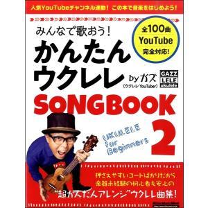 みんなで歌おう!かんたんウクレレSONGBOOK2 byガズ(ウクレレ教本・曲集 /9784845635023)|sitemusicjapan
