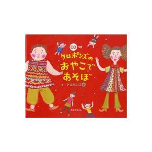ケロポンズのおやこであそぼ CD付(幼児保育・リトミック・オペレッタ /9784861011177)