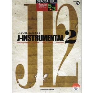 関連words:ヤマハ音楽振興会/注目の日本人インストゥルメンタル・アーティストの楽曲を集めた上級向...