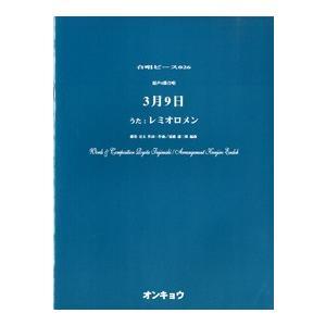 合唱ピース OCPー026 3月9日/レミオロメン(合唱曲集 混声 /4524643038863)【お取り寄せ商品】|sitemusicjapan