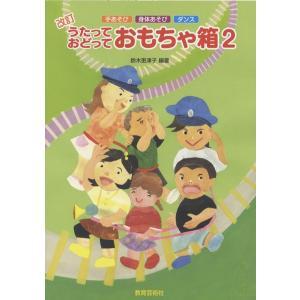 改訂 うたって おどって おもちゃ箱 2 (幼児保育・リトミック・オペレッタ /4520681450...