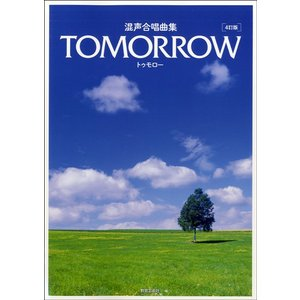 混声合唱曲集 TOMORROW トゥモロー 4訂版(合唱曲集 混声 /4520681240497)【お取り寄せ商品】|sitemusicjapan