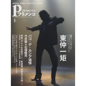 パセオフラメンコ 2014年5月号/(ムック・雑誌(その他) /9784894683013)【お取り寄せ商品】|sitemusicjapan