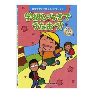 教室ですぐに使えるCDブック1 学級びらきでうたおう!(幼児保育・リトミック・オペレッタ /4523...