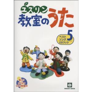 関連words:(株)音楽センター/<br>ユズリンこと中山讓さんのベスト盤CDブックの...
