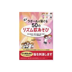 必ずラポールが築ける50の リズム歌あそび/(幼児保育・リトミック・オペレッタ /458013186...