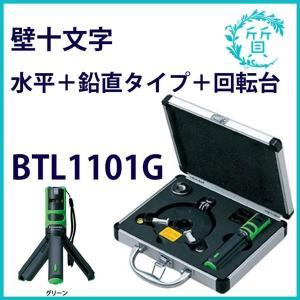 仕様) 型番:BTL1100G グリーン シリーズ 墨出し名人 ケータイ タイプ 壁十文字 機器 本...