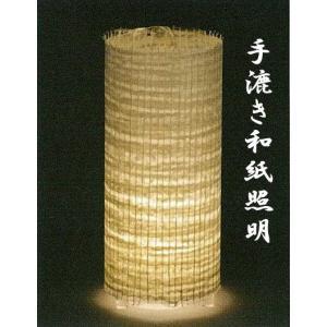 和風照明 AK-1202 直径20cm×高さ42cm(ミニ球付) (和紙/間接照明/ライト/電気/おしゃれ/モダン) siturai