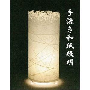 和風照明 AK-1205  直径20cm×高さ42cm(ミニ球付) (和紙/間接照明/ライト/電気/おしゃれ/モダン) siturai