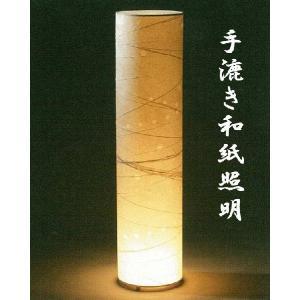 和風照明 AK-1505 直径15cm×高さ58cm(25W球付) (和紙/間接照明/ライト/電気/おしゃれ/モダン) siturai