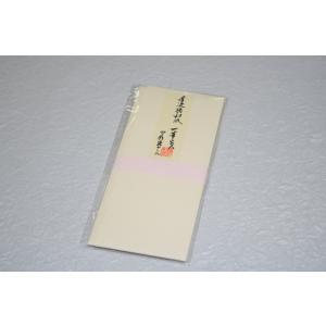 和紙便箋 手漉き楮一筆箋(てすきこうぞいっぴつせん) (便箋/便せん/メモ紙/封筒/小物/折り紙) siturai