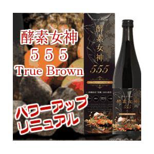 ★30年1月新商品★ 酵素女神555 True Brown ...