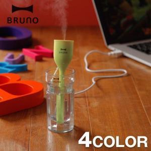 BRUNO(ブルーノ)/パーソナル超音波加湿器BRUNO(ブルーノ)/TURIP STICK2 sixem-shop
