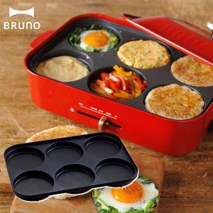 BRUNO (ブルーノ) コンパクトホットプレート用 マルチプレート