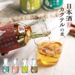 夕香亭 日本酒カクテルの素 (かぼす、生姜、りんご、珈琲 )|sixem-shop