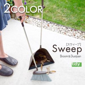 tidy(ティディ)/Sweep Broom&Dustpan(ほうき&ちりとりセット)|sixem-shop