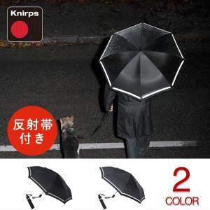 Knirps(クニルプス)/折りたたみ傘 FIBER T2 DUOMATIC Reflect折り畳み傘(折りたたみ傘 リフレクター反射板 自動開閉)|sixem-shop