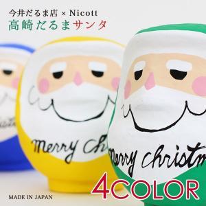 高崎だるま サンタ(福だるま/置物/達磨/ダルマ/クリスマス/日本製/手作り)