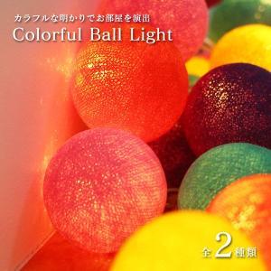 Colorful Ball Light(カラフル/ボールライト/イルミネーション/ガーランド/電飾)|sixem-shop
