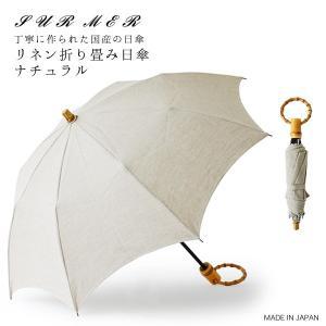 SUR MER(シュールメール)/リネン折り畳み日傘/ナチュ...