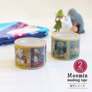 ムーミンマスキングテープ 切手シリーズ|sixem-shop