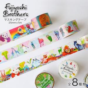 Fujiyoshi Brother's(フジヨシブラザーズ)マスキングテープ|sixem-shop