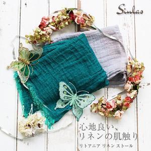 Siulas(シウラス)リトアニア リネン ストール|sixem-shop