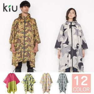 Kiu(キウ)レインポンチョ/レインコート/雨合羽|sixem-shop