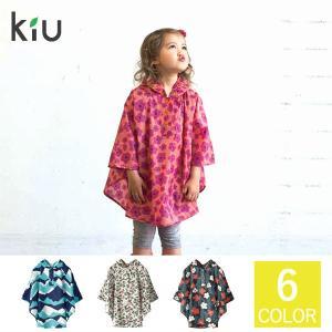 Kiu(キウ)Kids Poncho(キッズ用レインポンチョ/レインコート/雨合羽)|sixem-shop