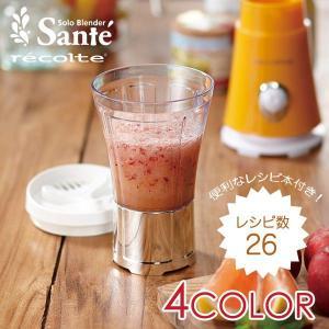 □ソロブレンダーがスリムになってリニューアル。飲みきりにちょうどいい300mlサイズで! 付属のレシ...