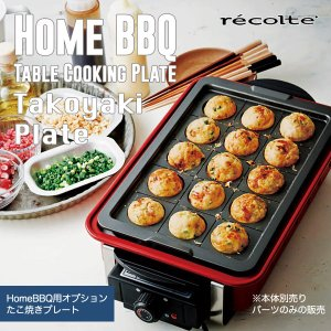 recolte(レコルト) Home BBQ Takoyaki Plate(ホームバーベキュー用たこ焼きプレート)|sixem-shop
