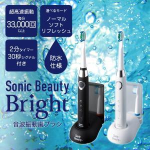 Sonic Beauty Bright ソニックビューティー ブライト sixem-shop