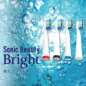 Sonic Beauty Bright ソニックビューティー ブライト 音波振動歯ブラシ 替ブラシ4本セット sixem-shop