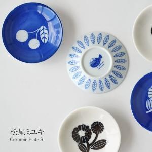 松尾ミユキ 陶器お皿S 直径10cm(豆皿)...