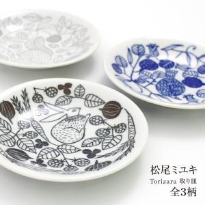 松尾ミユキ Torizara 取り皿/中皿 直径16.5cm