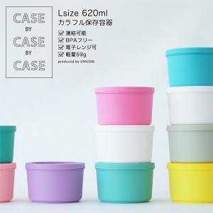 CASE by CASE by CASE L 620ml 2pcs(ケースバイケースバイケースL 2色セット) sixem-shop