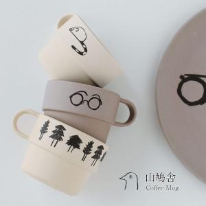 山鳩舎 バンブーファイバー  Coffee Mug(コーヒーマグ) sixem-shop