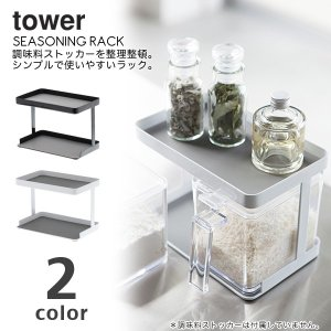 tower(タワー)SEASONING RACK(調味料ストッカーラック)|sixem-shop