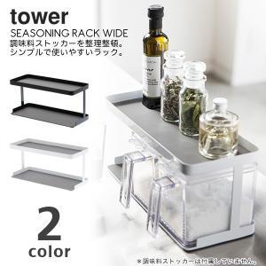 tower(タワー)SEASONING RACK WIDE(調味料ストッカーラック ワイド)|sixem-shop