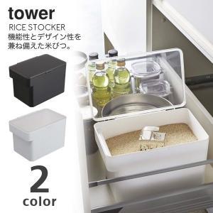 tower(タワー)RICE STOCKER(シンク下米びつ 容量:米5kg)|sixem-shop