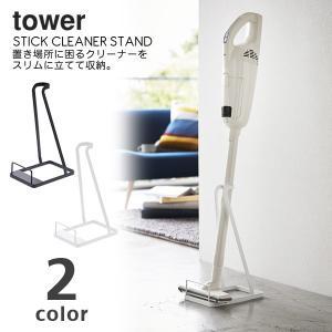 tower(タワー) STICK CLEANER STAND<br>(スティッククリーナースタンド)|sixem-shop