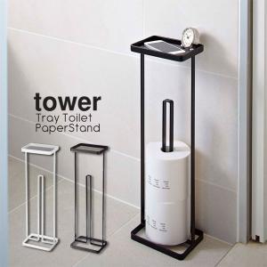 tower(タワー)トレイ付きトイレットペーパースタンドの写真