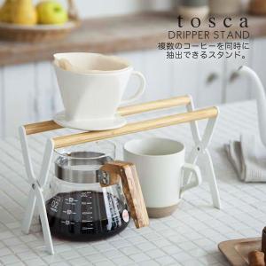 tosca(トスカ) DRIPPER STAND(ドリッパースタンド)|sixem-shop