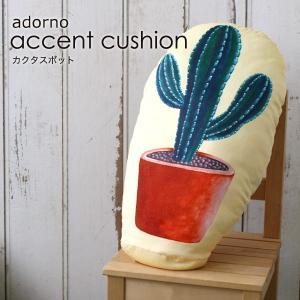 アクセントクッション カクタスポット(サボテン クッション 炊き枕 多肉植物)|sixem-shop