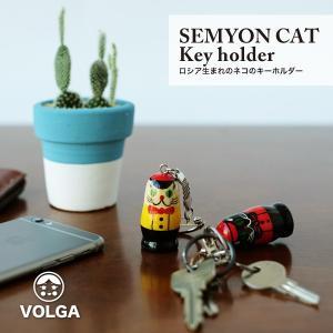 VOLGA(ヴォルガ)SEMYON CAT Keyholder(セミョンキャットキーホルダー ロシア製 猫雑貨)|sixem-shop
