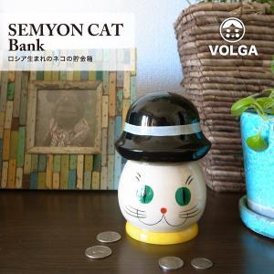 VOLGA(ヴォルガ)SEMYON CAT Bank(セミョンキャット貯金箱 ロシア製 猫雑貨)|sixem-shop